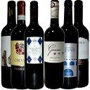 リーズナブル・ハッピーワイン デイリーワインにも妥協しない 赤ワイン 6本セット ワイン セット 赤 ワインセット 送料無料 イタリアワイン スペインワイン 訳あり wine