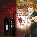 『神の雫』に登場!モンペラ・カサーレヴェッキオ2本セット フランスワイン/イタリアワイン