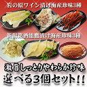 【 ネコポス送料無料 】珍味 酒 つまみ まるで半生食感!新...