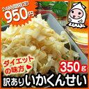 【24時間タイムセール】いかくんせい【訳あり】450g で今だけ950円 いか おつまみ 珍味