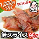 【 業務用 】鮭スライス 130g で1000円!卸値価格!おつまみ 鮭とば 珍味【コンビニ受取対応商品】 05P03Dec16
