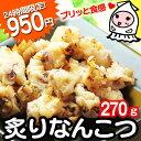 【24時間タイムセール】 炙りなんこつ 270g 今だけ950円 いか 軟骨 おつまみ 珍味