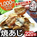 珍味 酒 つまみ レビュー高評価【 大袋ファミリーサイズ 】 焼あじ 220g で1000円!豆