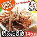 【24時間タイムセール】焼あたりめ 145g 今だけ950円! いか おつまみ つまみ 珍味
