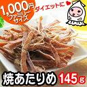 【 大袋ファミリーサイズ 】焼あたりめ 145g 1000円...