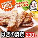 【24時間タイムセール】はぎの浜焼き 230g 今だけ950円!卸値価格!おつまみ カワハギ 珍味!