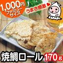 【 大袋ファミリーサイズ 】焼鯛ロール 170g で1000円!卸値価格!おつまみ 鯛せんべ