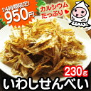 【24時間タイムセール】いわしせんべい 230g 今だけ950円! 小魚 おつまみ 珍味