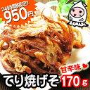 【24時間タイムセール】てり焼きげそ 200g 今だけ950円 いか 珍味 おつまみ