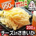 【24時間タイムセール】チーズinさきいか 220g 今だけ950円!おつまみ さきいか サキイカ いかさき 珍味