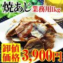 【 業務用1kgサイズ 】 焼あじ 1000g !おつまみ 業務用 豆アジ 小魚 鯵 おつまみ 珍味