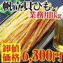 【 業務用1kgサイズ 】帆立貝ひも 1000g ! 1キロ...