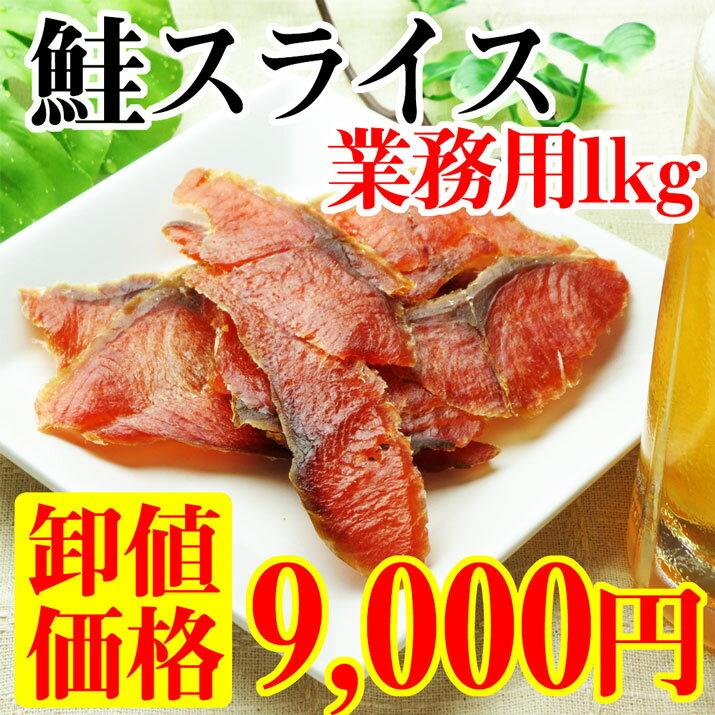 【 業務用1kgサイズ 】鮭スライス 1000g!1キロサイズ 卸値価格 !おつまみ 鮭とば 珍味【コンビニ受取対応商品】
