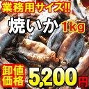 【 業務用1kgサイズ 】焼きいか 1000g! 1キロサイズ 卸値価格焼いか スルメ おつまみ 珍味【コンビニ受取対応商品】