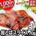 \12月だけ!エントリーでポイント10倍/【 ネコポス送料無料 】鮭スライス 70g 1000円ポッ ...