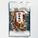 【 メール便送料無料★代引不可 】日本海夕日海道★焼あじ540円!小魚 おつまみ 珍味