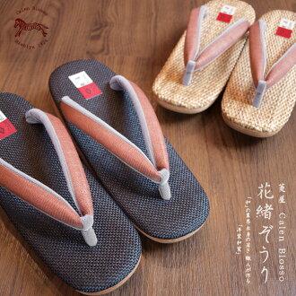 Hishiya カレンブロッソ dress Sandals - Japanese Sandals Sandals / thongs Café (Café zori) hemp straps / oats and Navy units - limited edition!