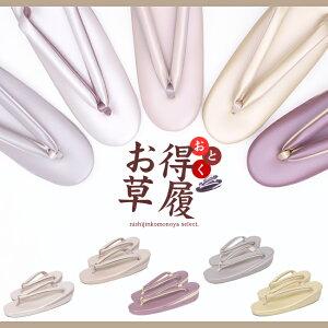 【豊富な5色から選べるお買い得草履】お得草履★なみ型草履二枚芯フリーサイズ(22.5cm〜23.5cm程度)