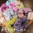【日本製】鹿の子絞りのシュシュ本格総絞り-古典の魅力たっぷりの髪飾り(髪飾り・ブレスレット/着物・浴衣)ピンク、ピンクベージュ、薄紫、紫、青、空色、水色、黄緑、緑、グラデーション、ボカシ