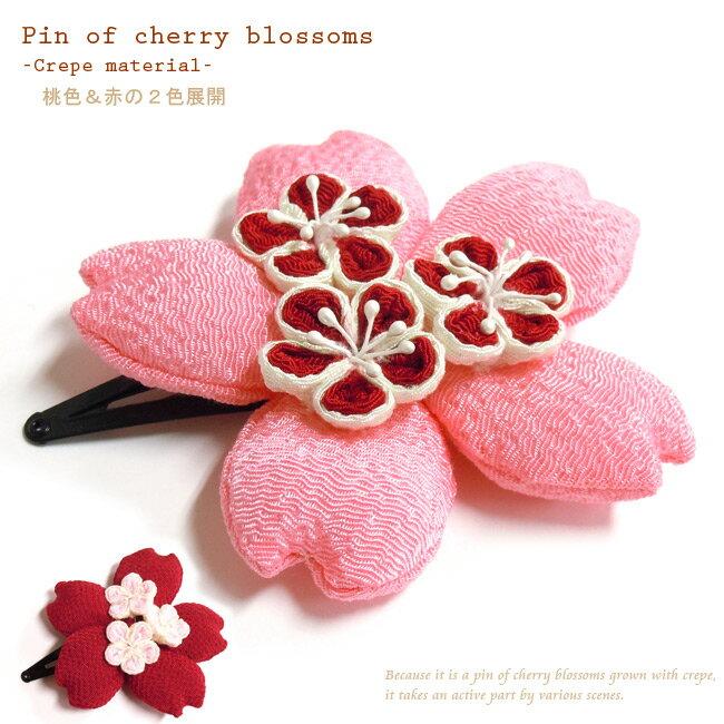 【髪飾り・ピン】桜のぱっちんピン-桃色・赤色/【メール便OK】【浴衣・七五三】★お子様の礼装・パーティーにおすすめアイテム
