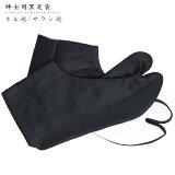 【日本製】紳士用?メンズ 黒たび黒の綿足袋【23.0 ? 28.0cm】【父の日?ギフト】に最適?