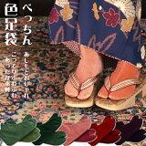 【メール便OK】べっちん足袋 色足袋べっちんカラー足袋 全部で5色【防寒/別珍/冬用/暖か足袋】【RCP】
