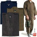 草木染-高級作務衣紺・茶・墨Mサイズ・Lサイズ