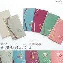 日本製 刺繍金封ふくさ 約12×20cmはぎグレー、梅ブルー、梅ローズ、うさぎグリーン、うさぎピンク【楽ギフ_包装選択】 【楽ギフ_のし宛書】