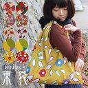 Sybillaシビラ / デザイナーズブランド /東袋(あづま・あずま袋)【エコバッグ】【レトロモダン】