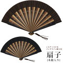 It is most suitable for に most suitable ♪ men's things summer fan child ♪ present! The lapping is a silk 100% punch line men's folding fan OK, too