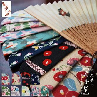 Takehisa yumeji cotton 100% fan bag