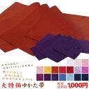 お手ごろプライスの浴衣帯 【ゆかた 単衣 半幅帯 平帯】浴衣は帯を替えるだけで印象がかわります♪気軽に買い足せるお値段で、使えるカラーをご用意しました☆黄 からし 緑 紫 青 ピンク 赤 ベージュ 白 グレー