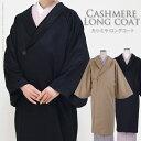 【最高級カシミヤ100%ロングコート】カシミヤ特有の美しい光沢とシルエット(フォーマ