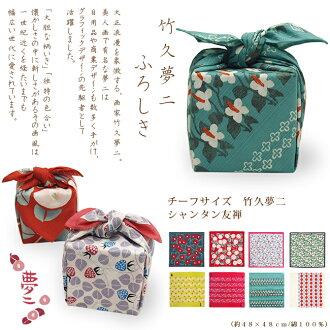 Takehisa yumeji チーフサイズ 48 cm furoshiki Tsubaki Tsubaki / dokudami / Strawberry / Kanoko / bird / Taisho romantic retro furoshiki