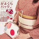 新柄入荷   モ� ンガール がま口バッグ  西陣こもの屋オリジナル  日本製 全部で8種類  メール便不可
