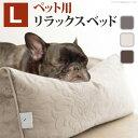 ペット ベッド ドルチェ Lサイズ タオル付き ペット用品 カドラー ソファタイプ 西海岸 61500015