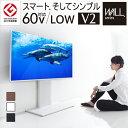 テレビ台 WALL壁寄せTVスタンドV2ロータイプ 32~60v対応 壁寄せテレビ台 テレビボード ...