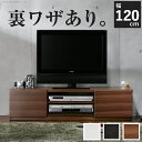 TVボード 背面収納 ロビン 幅120cm テレビ台 テレビ...