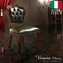 ヴェローナクラシック 革張りダイニングチェア イタリア 家具 ヨーロピアン アンティーク風 西海岸 42200027
