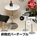 バーテーブル 40φカウンターテーブル 木製 円形 激安挑戦...