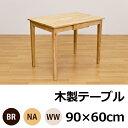 【送料無料】木製テーブル 90×60木製テーブル ダイニング