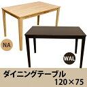 【HL_NEW_18】【送料無料】ダイニングテーブル 120×75ダイニングテーブル