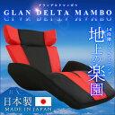 デザイン座椅子【GLAN DELTA MANBO-グランデルタマンボウ】(一人掛け 日本製 マンボウ デザイナー) 西海岸 sh-06-gd...