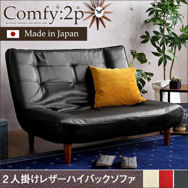 2人掛ハイバックソファ(PVCレザー)ローソファにも、ポケットコイル使用、3段階リクライニング 日本製Comfy-コンフィ- 西海岸 sh-07-cmy2p