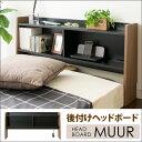 ヘッドボード ベッド収納 宮棚 ベッドシェルフ シングル 収納 木製 追加収納 HB-1000