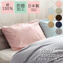 枕カバー 43×120 26色 【 定番色 】 無地 布団カバー Sleeping color ピロケース 日本製 綿100(ロングサイズ 抱き枕に:ファスナー式) カバーリング まくら 良色カラー スリーピングカラー ピローケース まくらカバー【9501-9519】