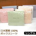 ボックスシーツ 綿100% シングルサイズ 日本製(ドルメオのセット商品でお付けしているカバーです。洗い替え用に)