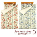 ロマンス小杉 掛け布団カバー《ロマンスアミー 1604 アイリス》 ダブルロング 190×210 綿100% 日本製 掛けカバー 掛けカバー 花柄 フラワー(comforter cover)