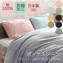 ボックスシーツ クイーン 160×200×30  26色 【 定番色 】 無地 布団カバー Sleeping color 日本製 綿100% カバーリング ふと... ランキングお取り寄せ