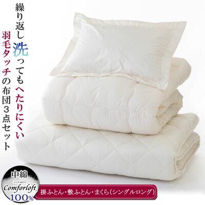 洗える布団日本製